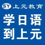 竞博体育下载日语培训机构排名