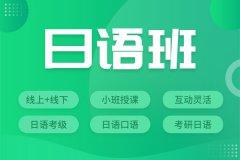 竞博体育下载日语培训暑假班-零基