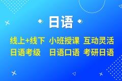 竞博体育下载上元日语培训是按小
